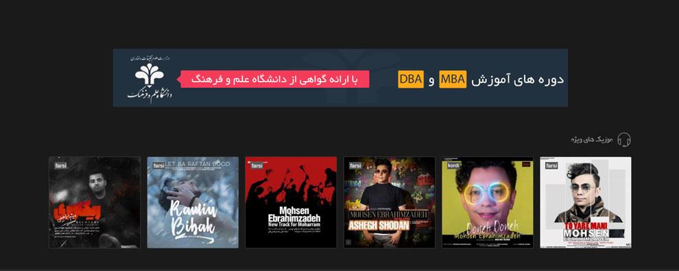 بنر تبلیغاتی سایت بانک موزیک ایرانی